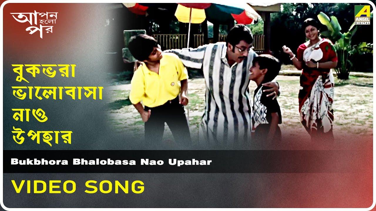 Bukbhora Bhalobasa Nao Upahar   Apan Holo Par   Bengali Movie Song   Kumar Sanu, Sadhana Sargam