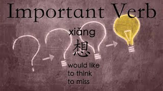 Learn Chinese Vocabulary: 想 xiǎng -- would like (HSK 1) / to think (HSK 2) / to miss