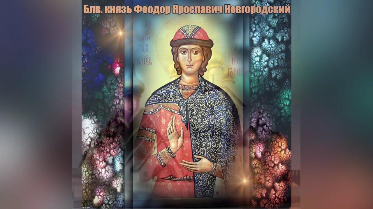 Благоверный князь Феодор Ярославич (брат святого Александра Невского), Новгородский. Житие, история