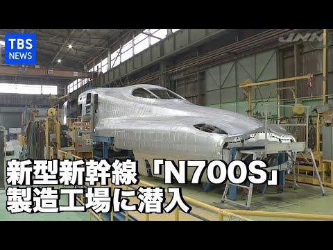 【Nスタ】新幹線新型車両 製造工場に潜入