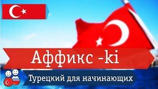 Аффикс -ki: о который, которая. Уроки турецкого языка онлайн для начинающих. Школа турецкого Диалог