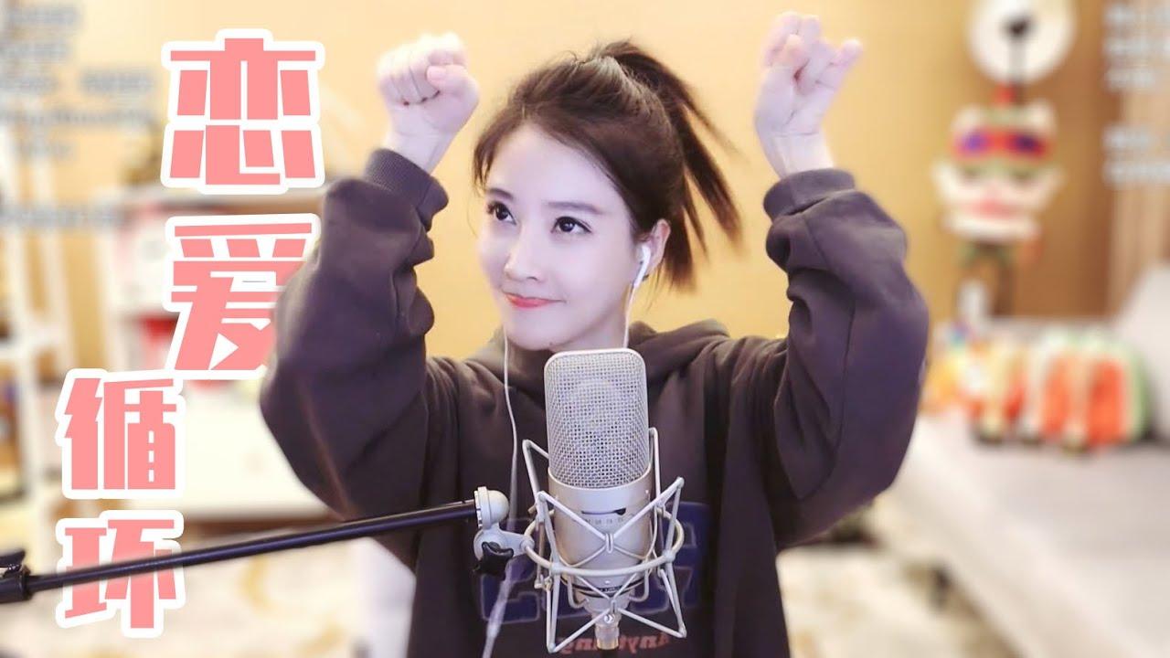 馮提莫《戀愛循環》(日語) - YouTube