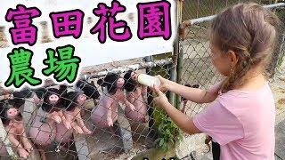【有字幕】富田花園農場 / 俄羅斯人在台灣 / Tomita Garden Farm