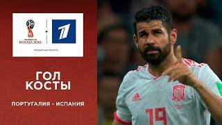 Второй гол сборной Испании Сборная Португалии сборная Испании Чемпионат мира по футболу