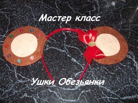 МК Ушки Обезьянки 2016 год