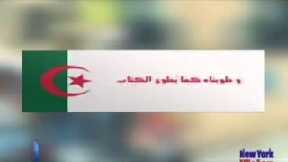 النشيد الوطني الجزائري في برنامج نيويورك فيجن