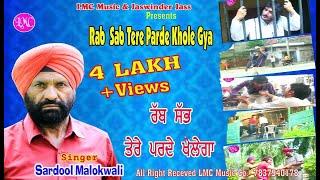 ਰੱਬ ਸਭ ਤੇਰੇ ਪੜ੍ਹਦੇ ਖੋਲੇਗਾਂ   Rab Sab Tere Pardhe   Sardool Malook Walia   Latest Punjabi SONG 2021