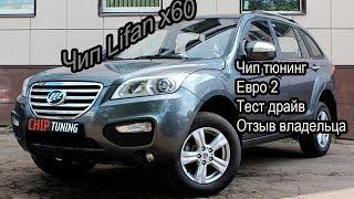 Lifan X60 прошивка без катализаторов Отзыв владельца