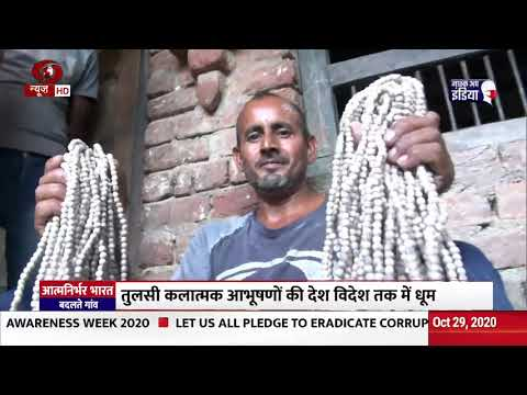 Jait village has become aatmanirbhar by making Tulsi Mala | Special Programme
