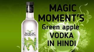 Magic Moment's Green Apple Remix Vodka Review In Hindi | Magic Moments Green Apple Vodka Best Review