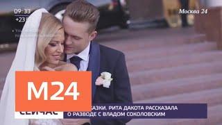 Рита Дакота и Влад Соколовский разводятся спустя три года брака - Москва 24