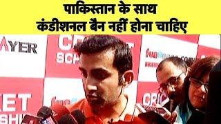 Gautam Gambhir: पाकिस्तान के साथ सिर्फ लीग मैच नहीं, वर्ल्ड कप फाइनल भी छोड़ दो | Ind vs Pak