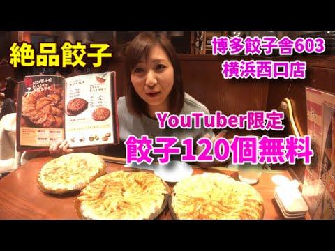 【大食い】YouTuber限定餃子120個無料【博多餃子舎603】
