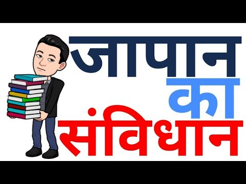 जापान का संविधान Japan ka samvidhan/Constitution:-BA 2nd year political science paper-1st [Hindi]
