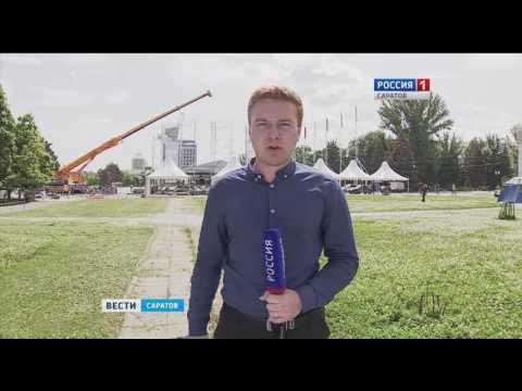 Последние технические приготовления к Розе ветров идут в Саратове