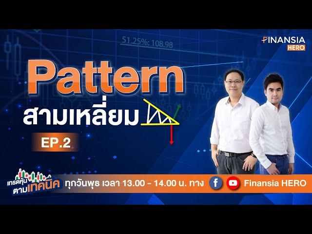 Pattern สามเหลี่ยม EP2 (23/09/63)