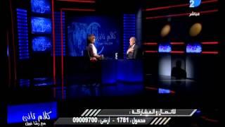 كلام تاني| لقاء الدكتور صبري الشبرواي مع رشا نبيل عن مشاكل الأدارة فى مصر