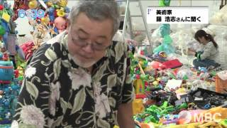 美術家 藤浩志さん(2015年10月14日放送)