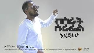 Bisrat Surafel - Ehedalehu | እሄዳለሁ - New Ethiopian Music 2018 (Official Audio)