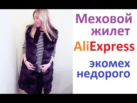 Распаковка посылки: Меховая жилетка с AliExpress