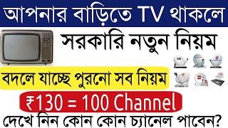 বাড়িতে TV থাকলে নতুন নিয়ম | TRAI new rule for DTH and Cable TV Operators