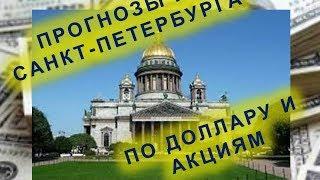 Прогнозы из Санкт-Петербурга по доллару и акциям