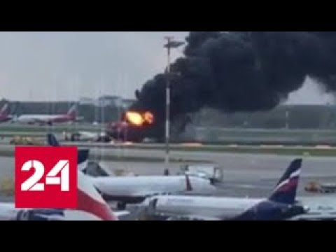 Смотреть В Шереметьеве совершил жесткую посадку горящий самолет - Россия 24 онлайн