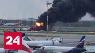 Смотреть видео В Шереметьеве совершил жесткую посадку горящий самолет - Россия 24 онлайн
