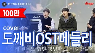 Download lagu [일소라] 엑시트 (EXIT) - 도깨비 메들리