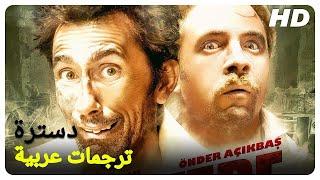 دسترة   فيلم تركي حلقة كاملة (مترجمة بالعربية)