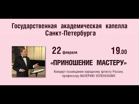 Концерт-посвящение народному артисту России,профессору ВАЛЕРИЮ УСПЕНСКОМУ