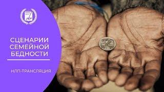 Сценарии семейной бедности.  НЛП-трансляция 14 августа 20-00. Юрий Чекчурин и Ольга Парханович