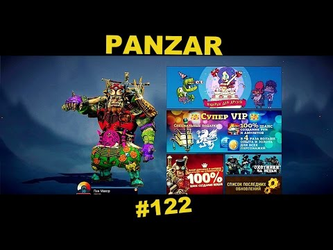 видео: panzar - боевой раскрас и тащи пока молодой #122