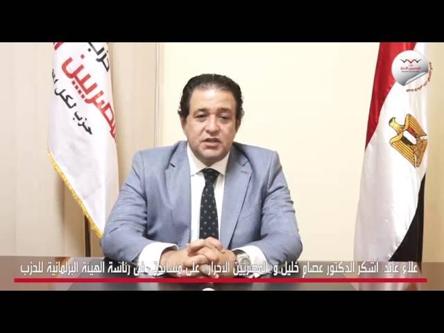 علاء عابد: اشكر د.عصام خليل والمصريين الاحرار علي مساندتي في رئاسة الهيئة البرلمانيه للحزب