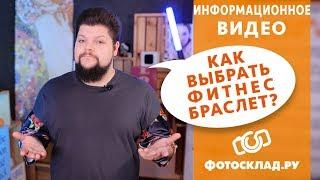 Как выбрать-фитнес браслет Обзор от Фотосклад.ру