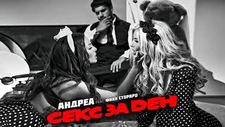 АНДРЕА FEAT. ФИКИ - СЕКС ЗА ДЕН / ANDREA FEAT. FIKI - SEX ZA DEN /OFFICIAL SONG 2015/
