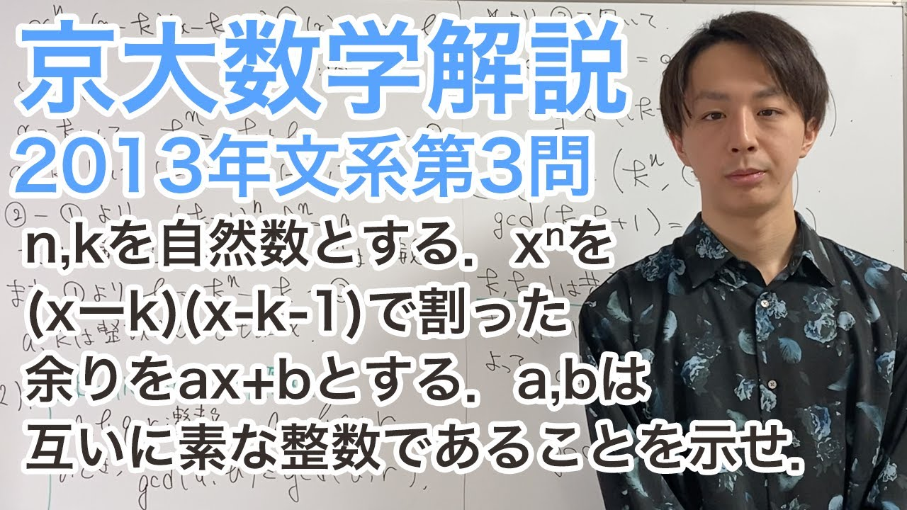 数学 鈴木 貫太郎