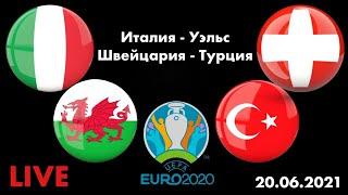 Евро-2020 / Италия Уэльс / Швейцария Турция / Смотрю матчи / 20.06.2021