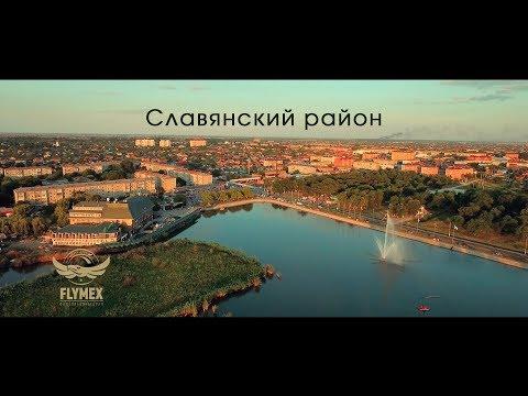Славянск-на-Кубани. Славянский район. // #FLYMEX VIDEOLABORATORY