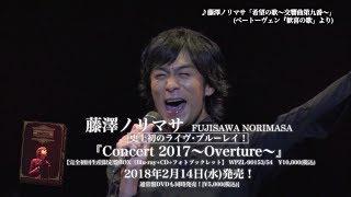ライヴBlu-ray/DVD『Concert 2017~Overture~』トレーラー予告映像第2弾ロングVer.(2018/2/14発売)