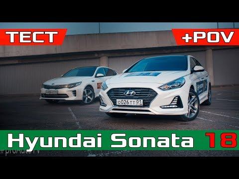 Хендай СОНАТА 2017 или ОПТИМА? Тест Драйв Новый Hyundai Sonata 2018 / Обзор / Сравнение