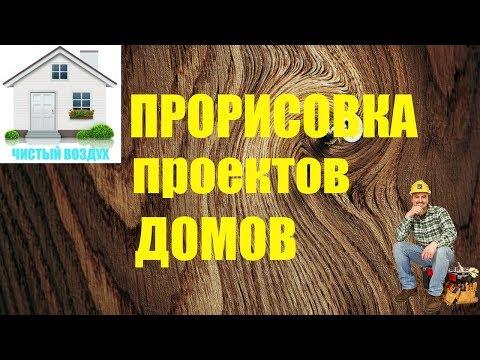 Составление проектов частных домов в Череповце.