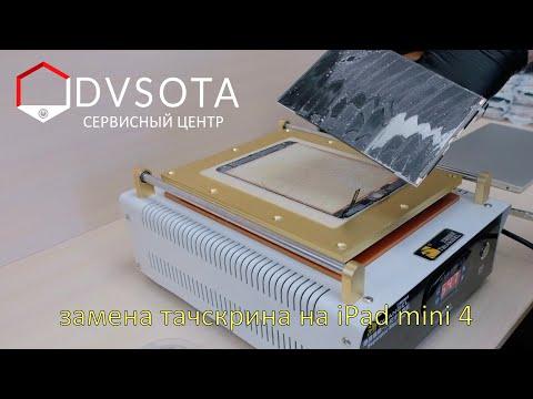 Замена тачскрина на IPad Mini 4 по технологии OCA
