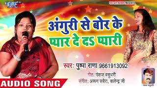 Anguri Se Bor Ke Pyar De Da Pyari - Pushpa Rana - Bhojpuri Hit Songs 2019