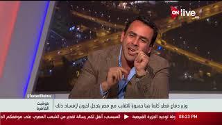 بتوقيت القاهرة ـ  وزير دفاع قطر: كلما بنينا جسوراً للتقارب مع مصر يتدخل آخرون لإفساد ذلك