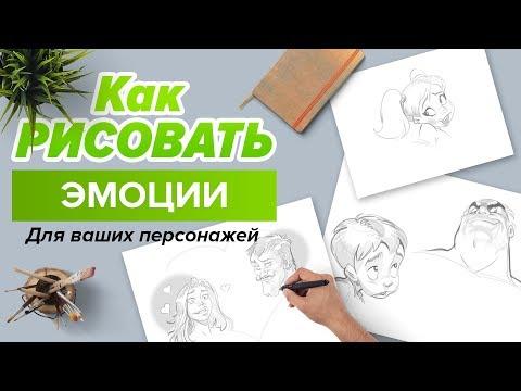 Как нарисовать радость на лице