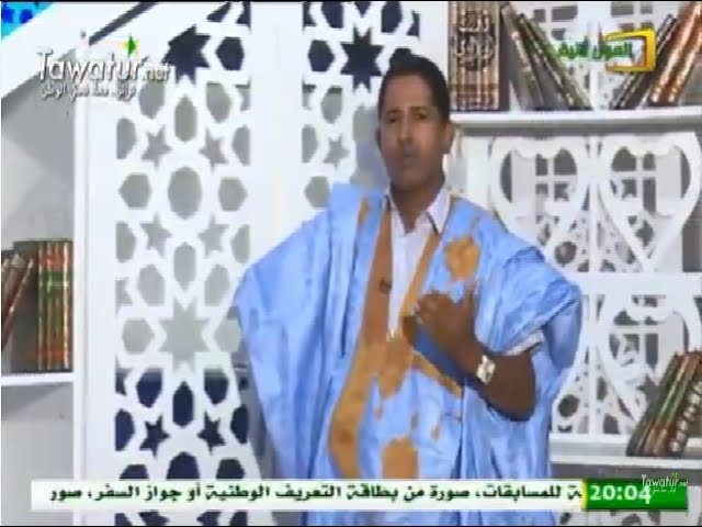 برنامج سحر البيان- تقديم:د.الشيخ سيد عبد الله - علاقة الحواضر الشنقيطية بالشعر | قناة الموريتانية