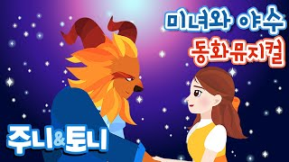 미녀와 야수 | 동화뮤지컬 | 공주이야기 | 벨과 야수의 아름다운 사랑 이야기 | 키즈캐슬