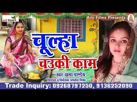 #पारम्परिक लोकगीत # चूल्हा चउकी काम || Hit Bhojpuri Song 2018 || Kshama Pandey Super Hit Song