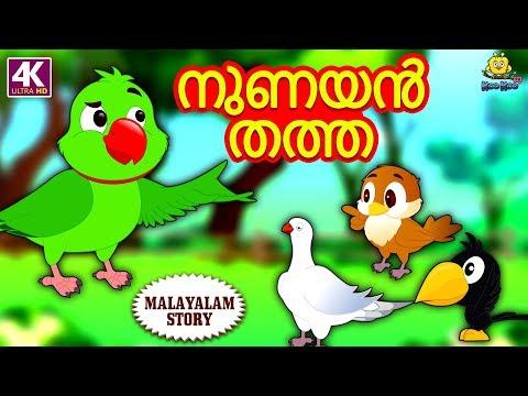 Malayalam Story for Children - നുണയൻ തത്ത | The Liar Parrot | Malayalam Fairy Tales | Moral Stories